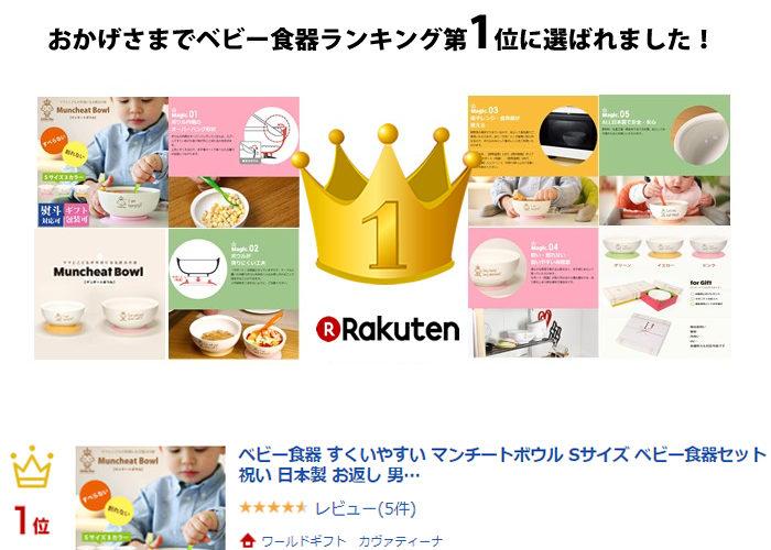 ベビー食器「マンチートボウル」発売わずか2週間で楽天市場ランキング1位獲得!