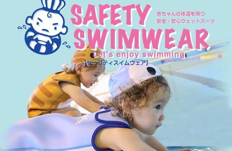 セーフティスイムウェア ベビー水着 赤ちゃんの体温を保つ安全・安心のウェットスーツ