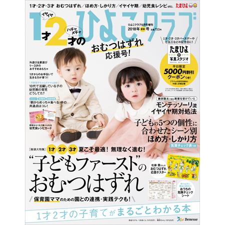 1才2才のひよこクラブ2018年夏秋号に掲載されました!